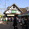 Photos: 【江の島】 江ノ電、江の島駅