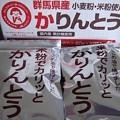 Photos: 米粉でカリッと かりんとう