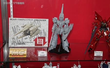 MG 1/100 RGZ-95 リゼルの展示17