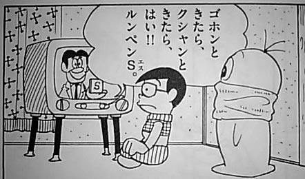 藤子・F・不二雄 オバケのQ太郎 カゼきらい! 風邪薬 ルンペンS ゴホンときたら クシャンときたら
