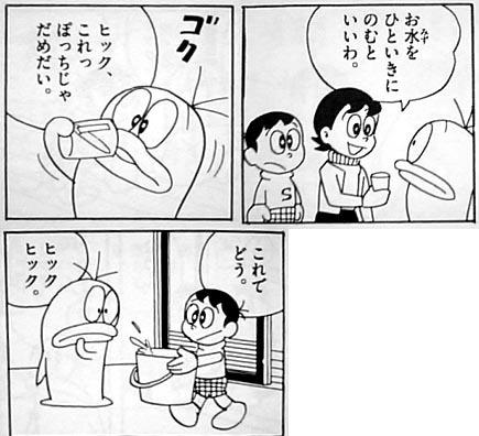 オバQ オバケのQ太郎 Qちゃんのしゃっくり 水 コップ
