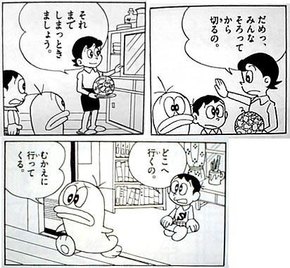 オバQ オバケのQ太郎 早くメロンを食べたいよオ メロン ママ 正ちゃん