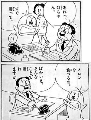 オバQ オバケのQ太郎 早くメロンを食べたいよオ 会社 パパ