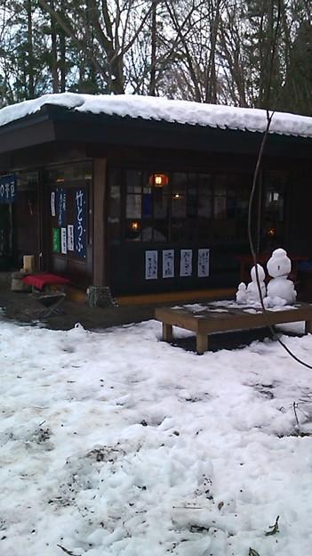 写真: 「竹とうふ」美味しかった(*^o^*)