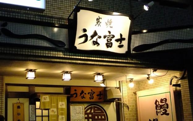 写真: うな富士02