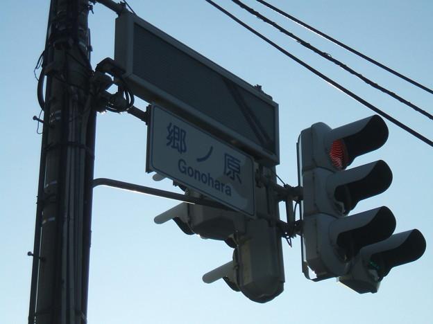 郷ノ原 - 交差点名の標識