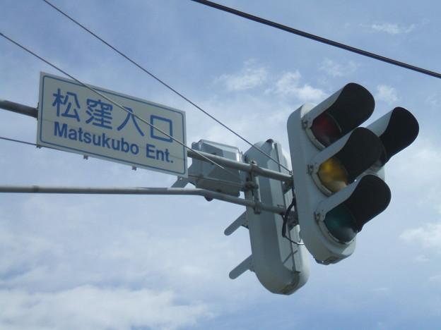 松窪入口 - 交差点名の標識