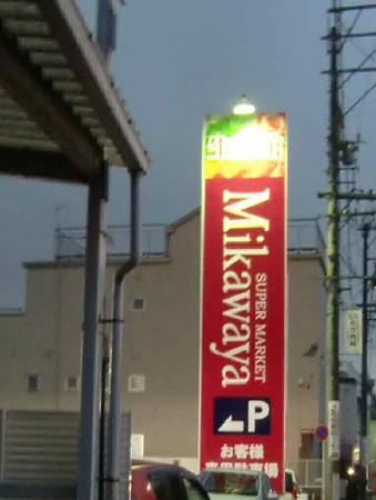 Mikawaya 御器所松風店 5月21日(金) オープン 4日目-220524-1