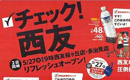 seiyu sakuragaoka-220527-4