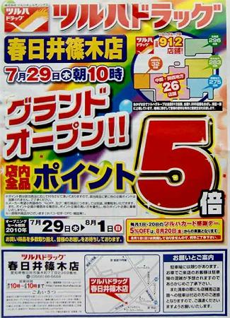 tsuruhadrug kasugaishinogi-220729-5