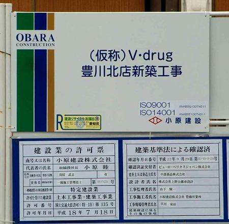v drug toyokawakita-221114-5