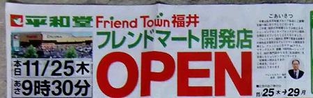 friendmart kaihotsuten-221129-5