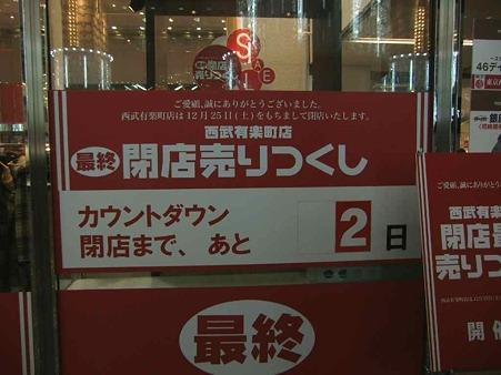 seibu yuurakyou-221223-4