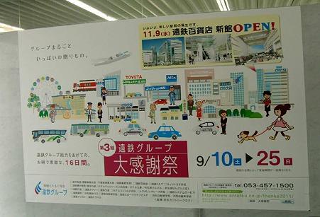entetsu hyakkaten shinkan-230830-4