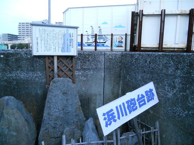 浜川砲台跡