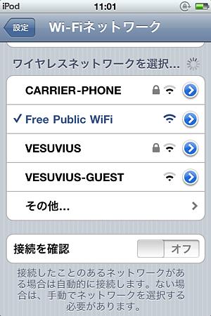 Free Public WiFi とは?