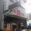 鈴食品(店舗1)