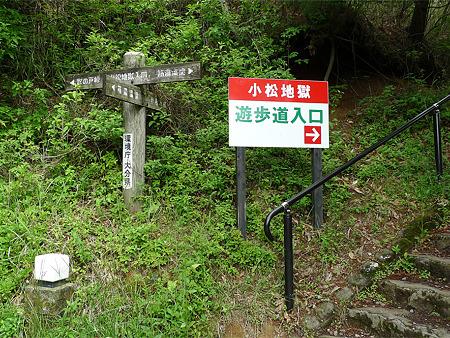 小松地獄(1)