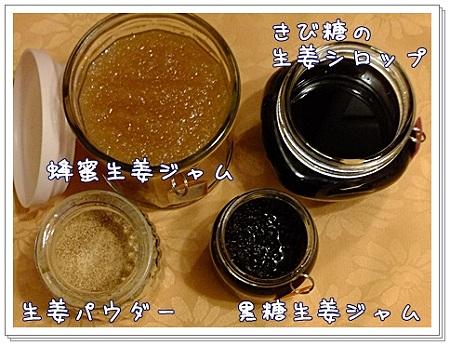 生姜湯の素