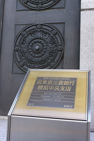 旧東京三菱銀行横浜中央支店(2)
