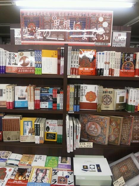 写真: 【4階人文書売場日録】東京国立博物館「空海と密教美術」展にあわせて...