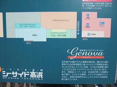 滋賀08:シーサイド高浜・4