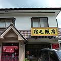 Photos: 宿毛飯店