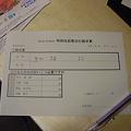 Photos: 特別住民票交付を請求してみる
