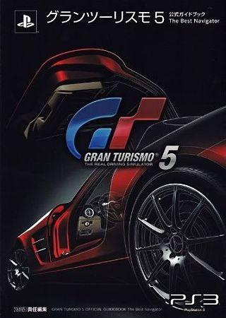 GT5 ガイドブック