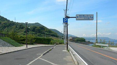 淡路サンセットライン:緑の道しるべ大川公園